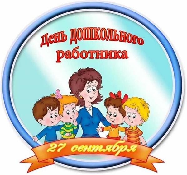 Уважаемые педагоги и работники детских садов,  ветераны дошкольного образования Устьянья!