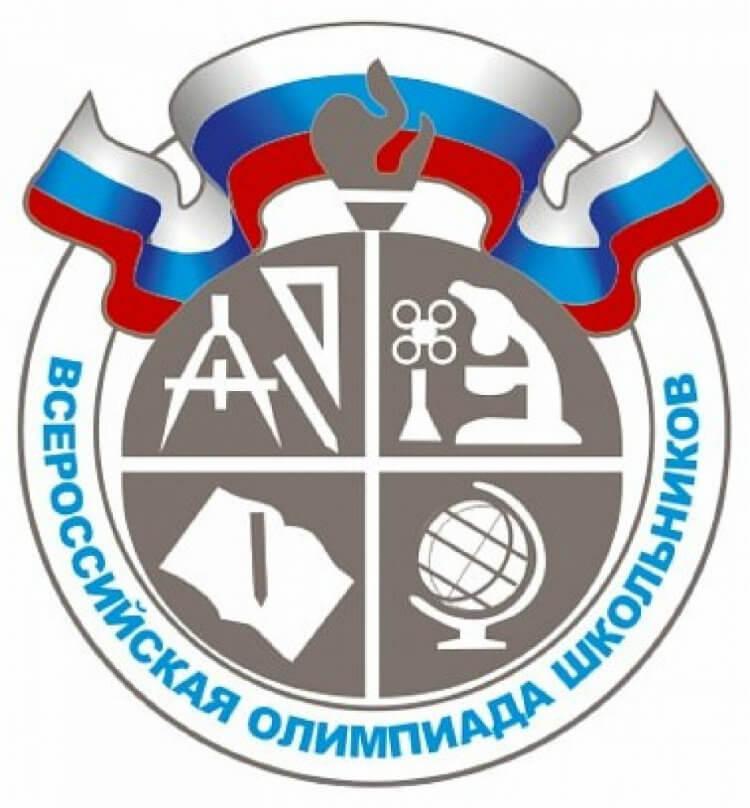 Всероссийская олимпиада школьников 2019-2020 учебного года и её график проведения