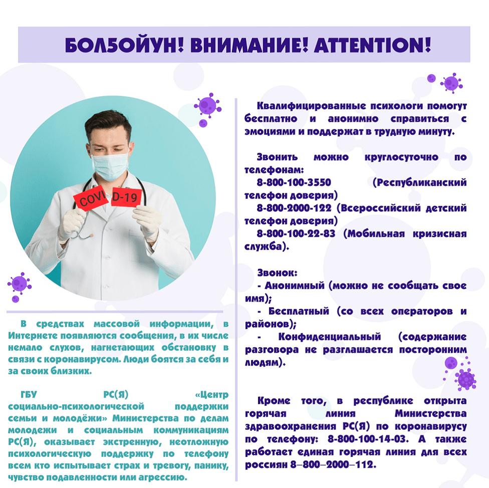 Бол5ойун! Внимание! Attention!