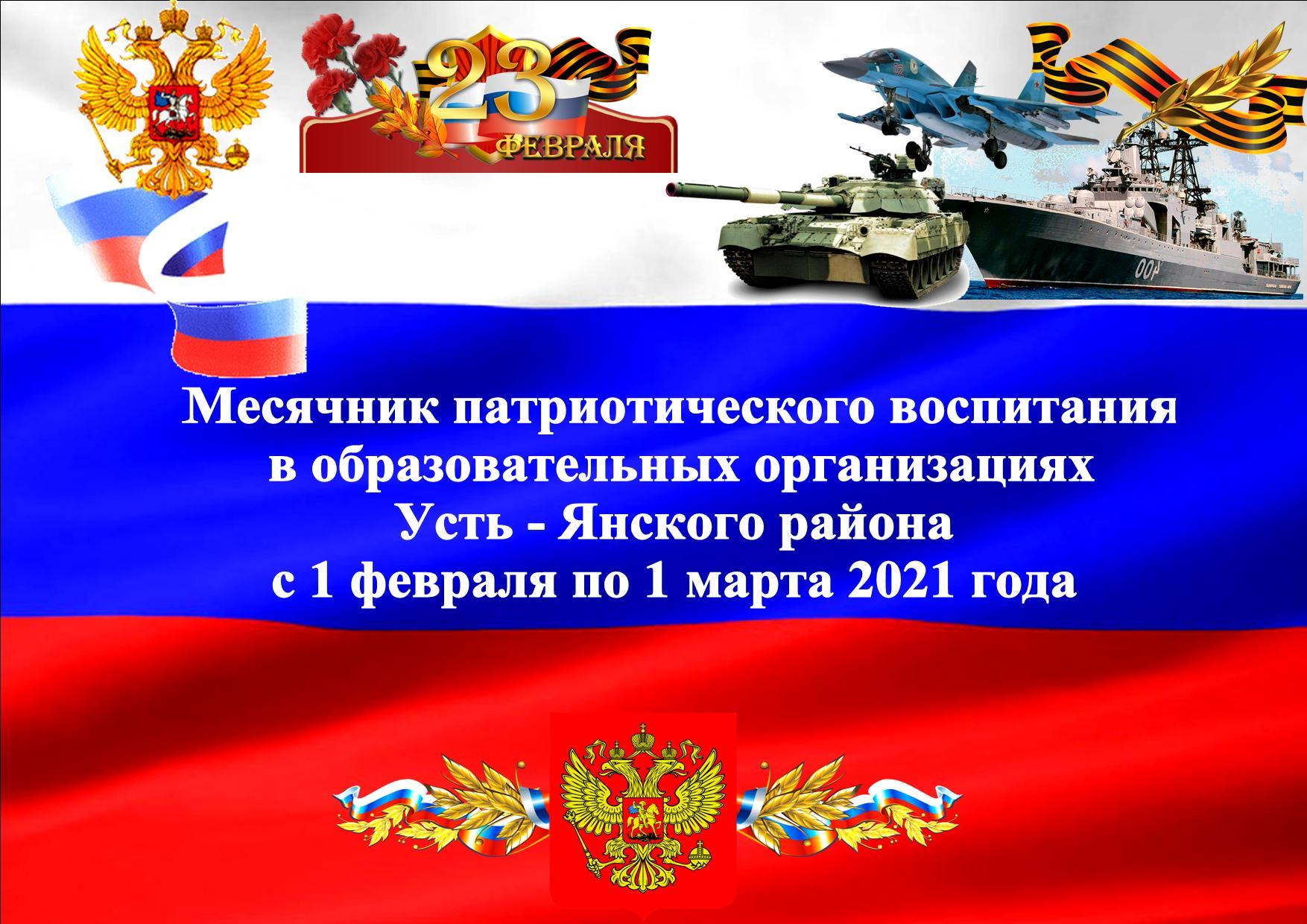 Месячник патриотического воспитания в образовательных организациях Усть-Янского района с 1 февраля по 1 марта